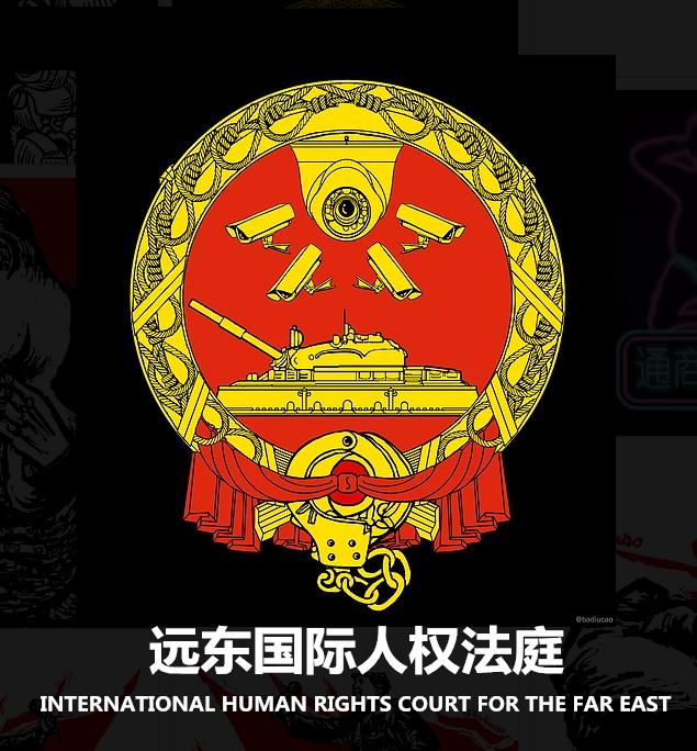 远东国际人权法庭(筹)